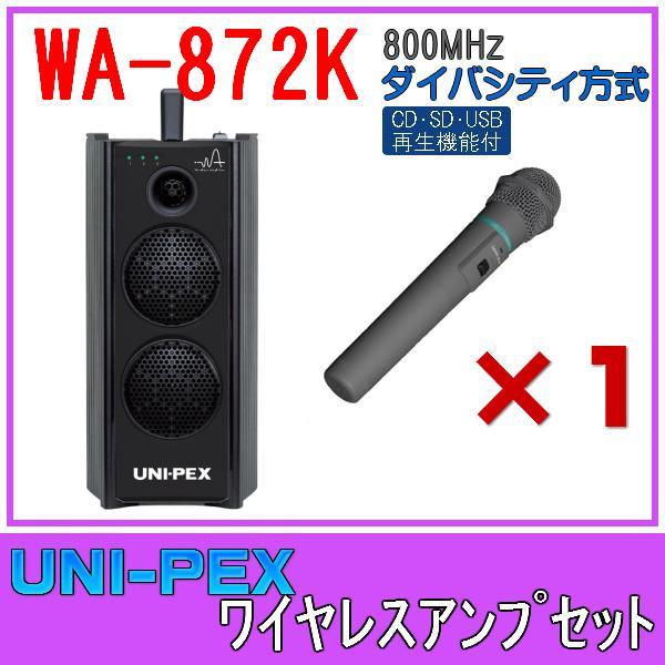 ユニペックス CD/SD/USB再生 ワイヤレスアンプセット 800MHz帯 ダイバシティ WA-872K×1 WM-8400×1