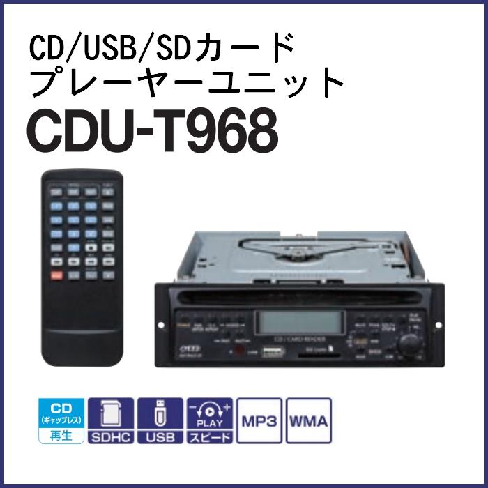 ユニペックス CD/USB/SDカード再生対応ユニット CDU-T968 ギャップレス再生対応