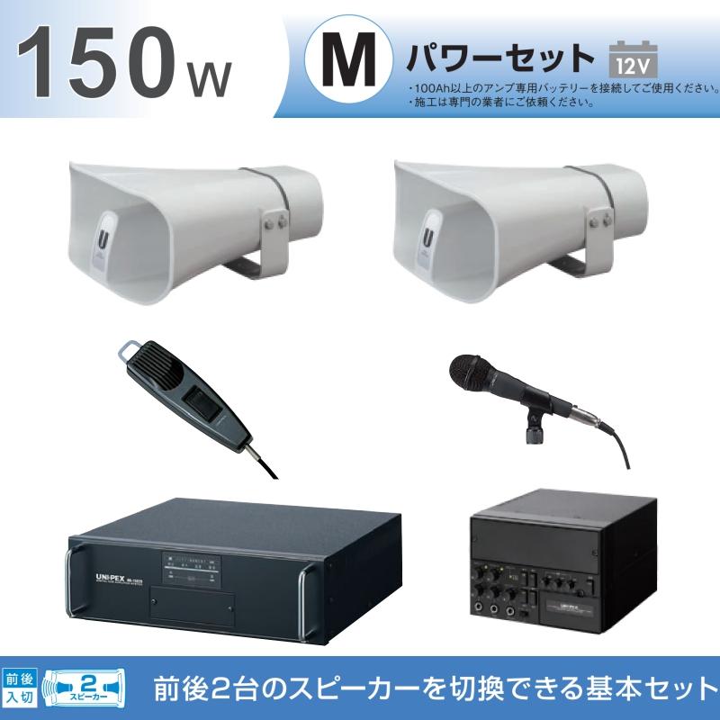 拡声器 150W 選挙用車載アンプパワーセットA 12V H-542/100×2 LS-310×2 NB-1502D LB-710 NX-9500 MD-48 MD-58