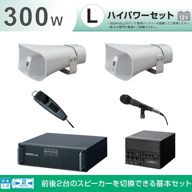 拡声器 300W 選挙用車載アンプハイパワーセットA 12V H-542/200×2 LS-310×2 NB-3002D LB-710 NX-9500 MD-58 MD-48