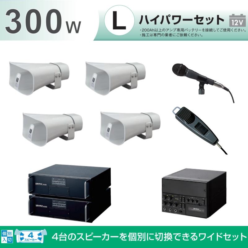 拡声器 300W 選挙用車載アンプハイパワーセットB 12V H-542/100×4 LS-310×4 NB-1502D ×2 AKN-02 LB-710 NX-9500 MD-58 MD-48