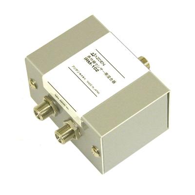 ユニペックス 赤外線センサー2混合器 IRM-102