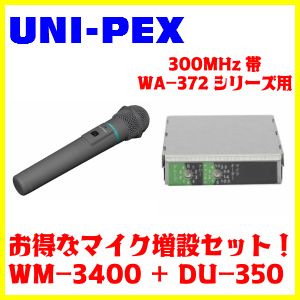 UNI-PEX 300MHz帯 ワイヤレスマイクWM-3400+ワイヤレスチューナーユニットDU-350 マイク増設セット