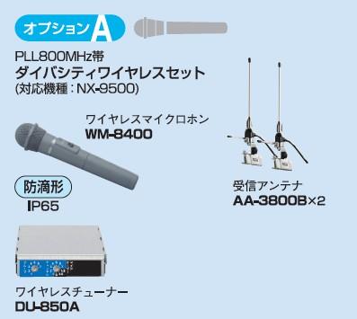 オプションA PLL800MHz帯 ダイバシティワイヤレスセット WM-8400 AA-3800B×2 DU-850A
