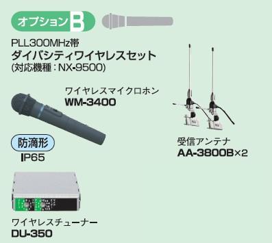 オプションB PLL300MHz帯 ダイバシティワイヤレスセット WM-3400 AA-3800B×2 DU-350