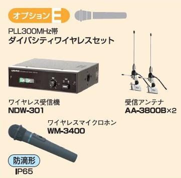 オプションE PLL300MHz帯 ダイバシティワイヤレスセット WM-3400 AA-3800B×2 NDW-301