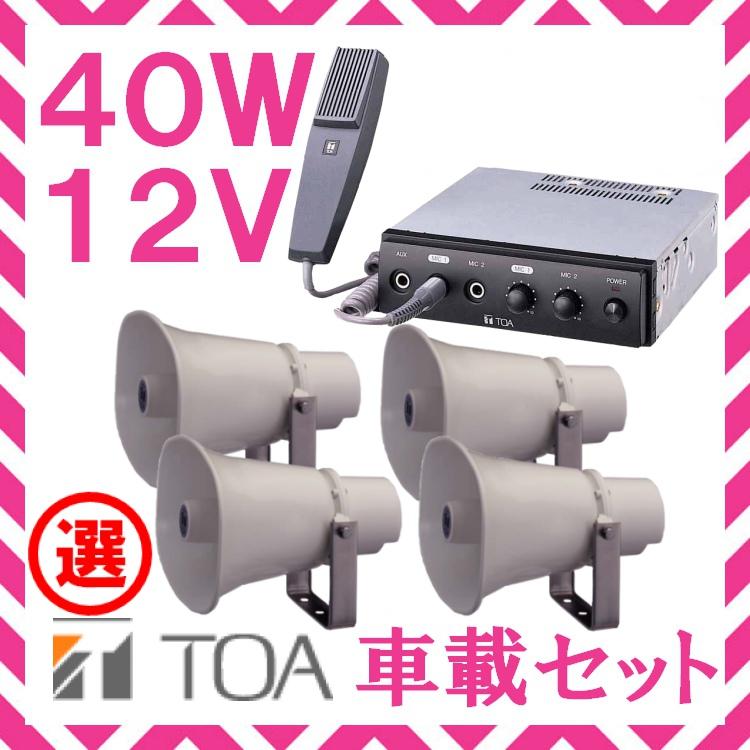 拡声器 TOA 40W 選挙用車載アンプ スピーカー セットB 12V用 SC-715A×4 CA-400DN