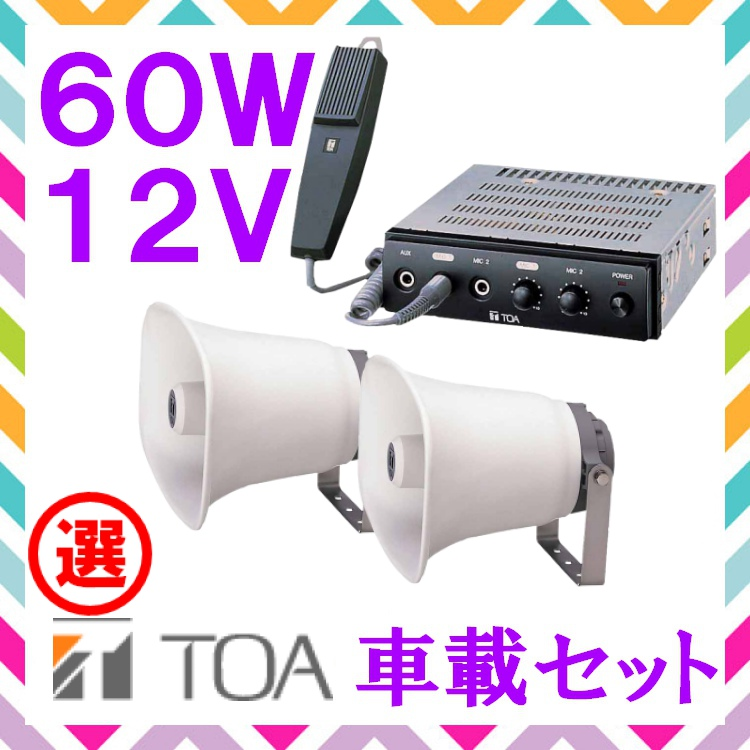 拡声器 TOA 60W 選挙用車載アンプ スピーカー セットA 12V用 SC-730A×2 CA-600DN×1
