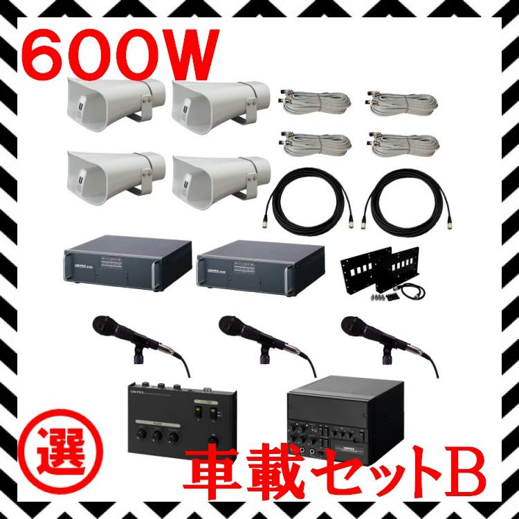 拡声器 600W 選挙用車載アンプビッグパワーセットB 12V H-542/200×4 LS-310×4 NB-3002D×2 AKN-02 LB-710×2 NX-9500 NX-R303 MD-58×3