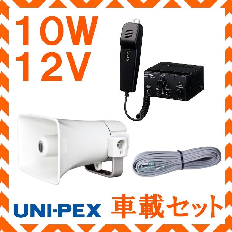 拡声器 ユニペックス 10W 12V用車載アンプ スピーカー 接続コード セット NT-102A CK-231/10 LS-404