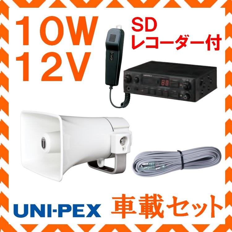 拡声器 ユニペックス 10W SD付車載アンプ スピーカー 接続コード セット 12V用b NDS-102A CK-231/10 LS-404