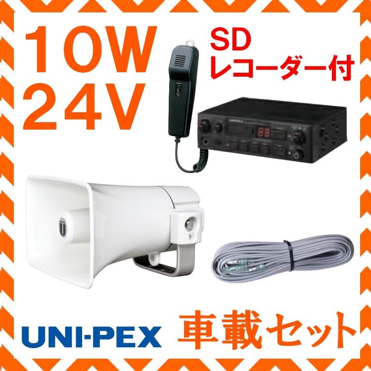 拡声器 ユニペックス 10W SD付車載アンプ スピーカー 接続コード セット 24V用b NDS-104A CK-231/10 LS-404