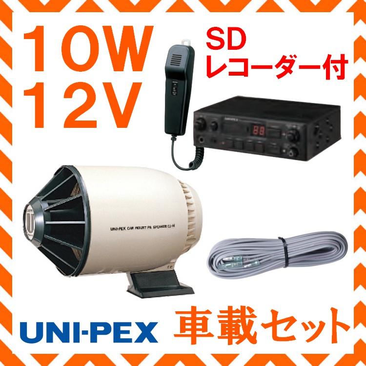 拡声器 ユニペックス 10W SD付車載アンプ スピーカー 接続コード セット 12V用 NDS-102A CJ-14 LS-404