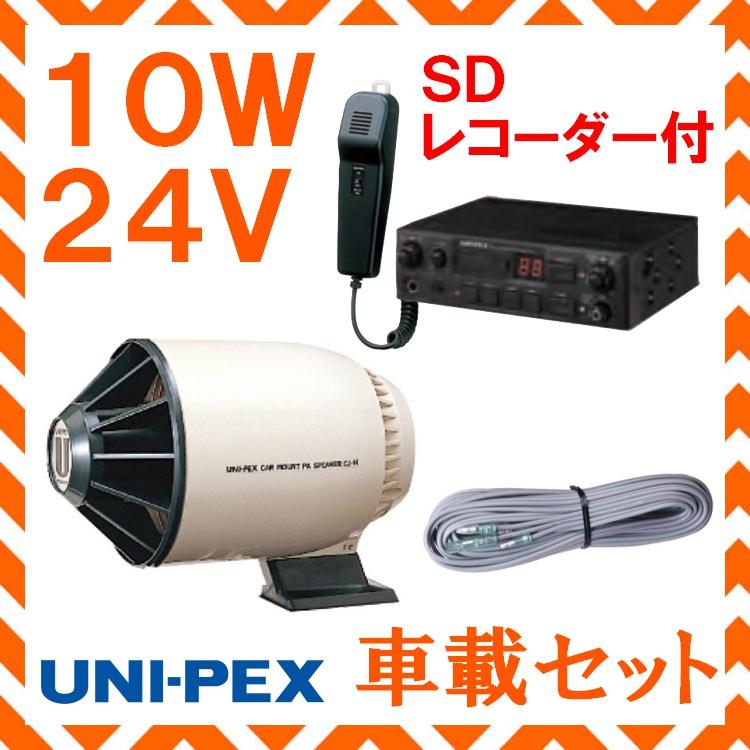 拡声器 ユニペックス 10W SD付車載アンプ スピーカー 接続コード セット 24V用 NDS-104A CJ-14 LS-404