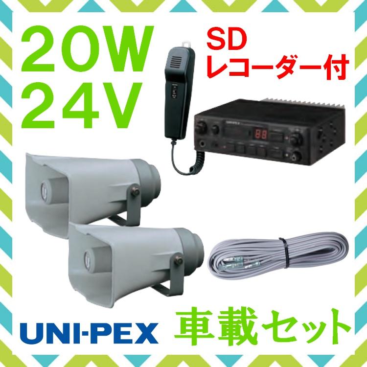 拡声器 ユニペックス 20W SD付車載アンプ スピーカー 接続コード セット 24V用 NDS-204A CK-231/15×2 LS-404
