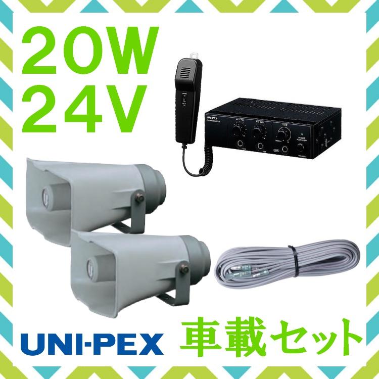 拡声器 ユニペックス 20W 車載アンプ スピーカー 接続コード セット24V用 NDA-204A CK-231/15×2 LS-404