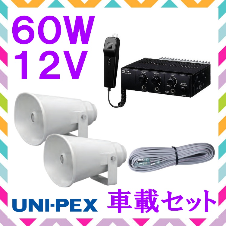 拡声器 ユニペックス 60W 車載アンプ スピーカー 接続コード セット 12V用 NDA-602A CV-381/35A×2 LS-404