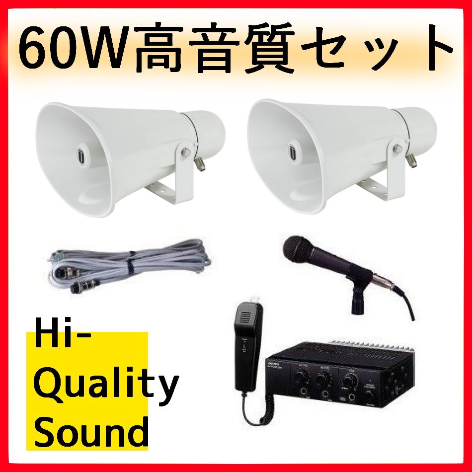 60W 選挙用車載アンプ高音質セット 12V H-391+P-350×2 LS-504 NDA-602A MD-56 統一地方選挙におすすめ
