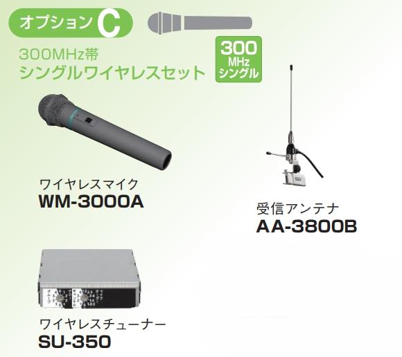 ユニペックス UNI-PEX PLL300MHz帯シングルワイヤレスセットC