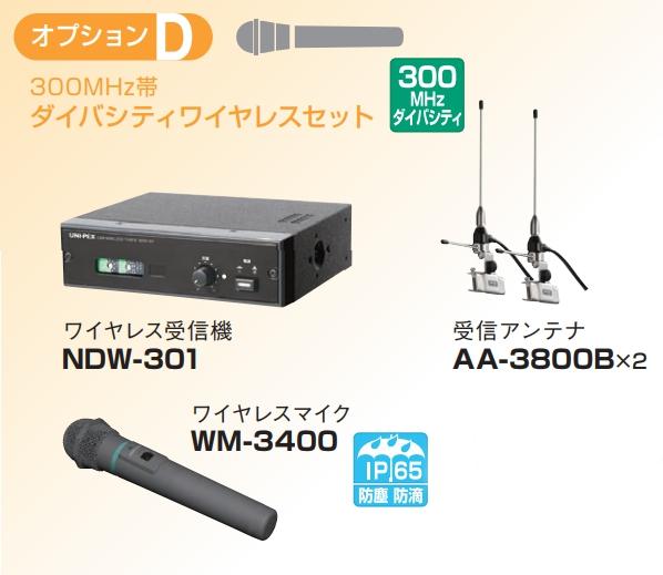 オプションD PLL300MHz帯 ダイバシティワイヤレスセット WM-3400 AA-3800B×2 NDW-301