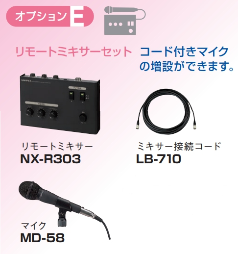 オプションE リモートミキサーセット NX-R303 MD-58 LB-710