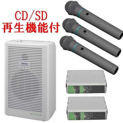 ユニペックス ワイヤレスアンプCD/SD付 マイク3本セット WA-362DA×1 WM-3000A×3 DU-350×2