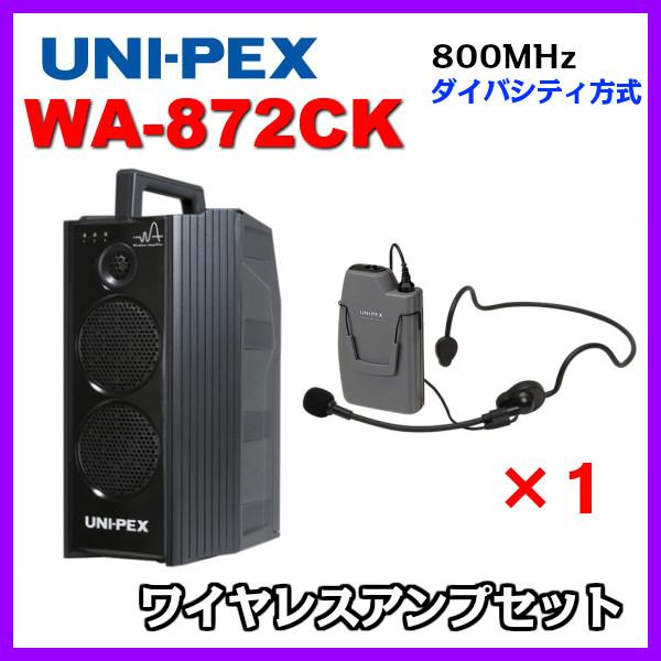 ユニペックス CD/SD/USB再生 ワイヤレスアンプセット 800MHz帯 ダイバシティ WA-872CK×1 WM-8131×1
