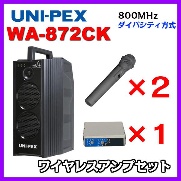 ユニペックス CD/SD/USB再生 ワイヤレスアンプセット 800MHz帯 ダイバシティ WA-872CK×1 WM-8400×2 DU-850A×1