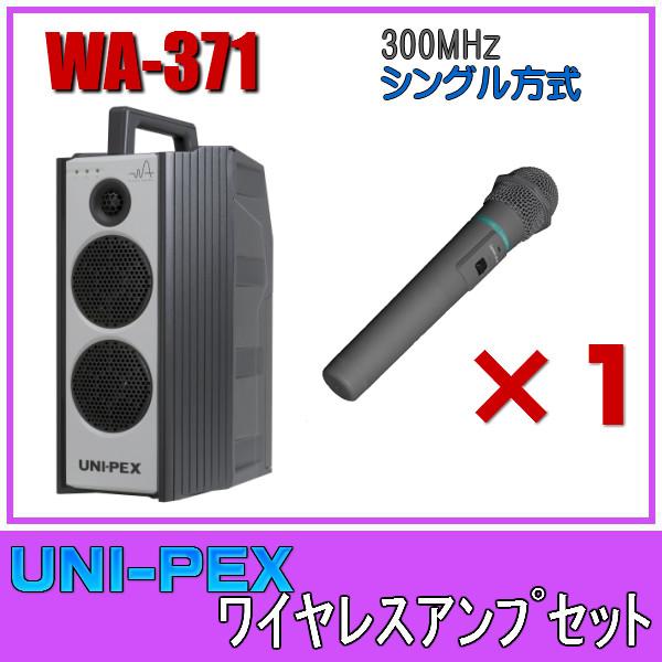 ユニペックス ワイヤレスアンプセット 300MHz帯 シングル WA-371×1 WM-3400×1