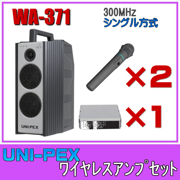 ユニペックス ワイヤレスアンプセット マイク2本 300MHz帯 シングル WA-371×1 WM-3400×2 SU-350×1