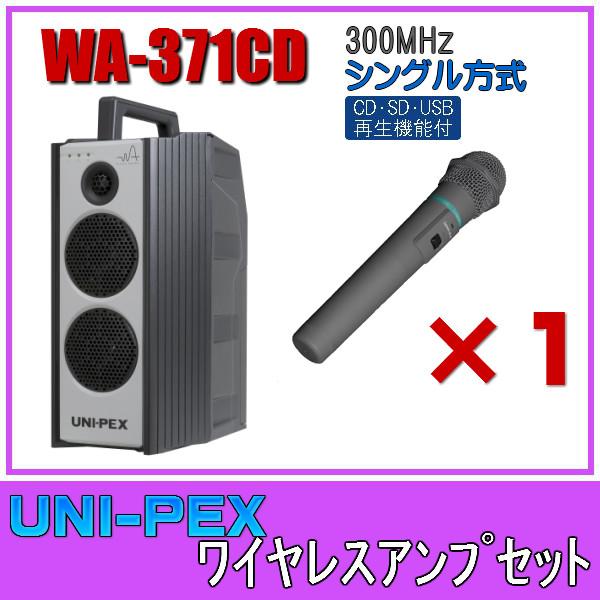 ユニペックス CD/SD/USB再生 ワイヤレスアンプセット 300MHz帯 シングル WA-371CD×1 WM-3400×1