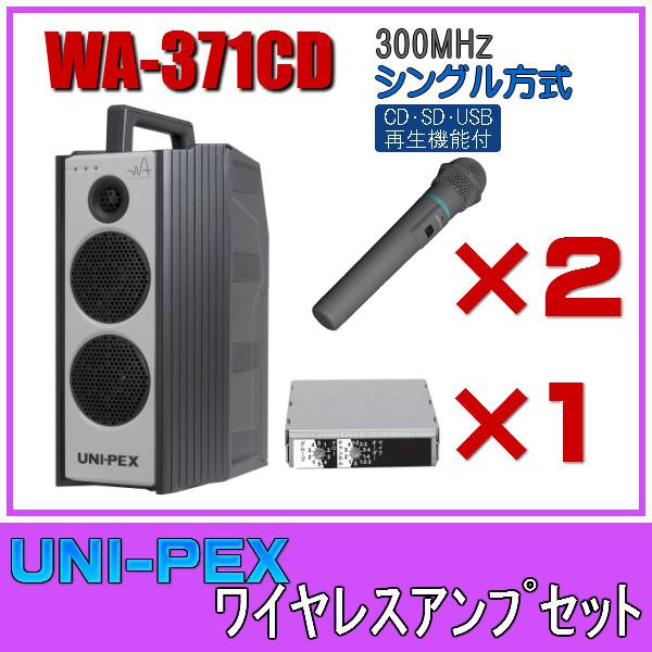 ユニペックス CD/SD/USB再生 ワイヤレスアンプセット マイク2本 300MHz帯 シングル WA-371CD×1 WM-3400×2 SU-350×1