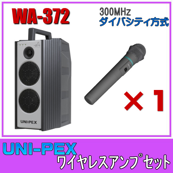 ユニペックス ワイヤレスアンプセット 300MHz帯 ダイバシティ WA-372×1 WM-3400×1