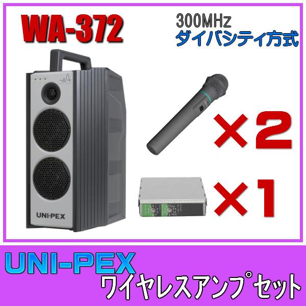 ユニペックス ワイヤレスアンプセット マイク2本 300MHz帯 ダイバシティ WA-372×1 WM-3400×2 DU-350×1