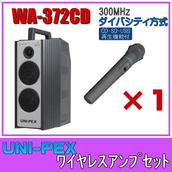 ユニペックス CD/SD/USB再生 ワイヤレスアンプセット 300MHz帯 ダイバシティ WA-372CD×1 WM-3400×1
