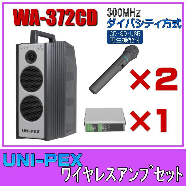 ユニペックス CD/SD/USB再生 ワイヤレスアンプセット マイク2本 300MHz帯 ダイバシティ WA-372CD×1 WM-3400×2 DU-350×1