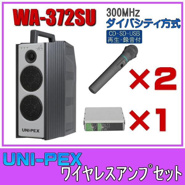 ユニペックス CD/SD/USB再生・録音 ワイヤレスアンプセット マイク2本 300MHz帯 ダイバシティ WA-372SU×1 WM-3400×2 DU-350×1
