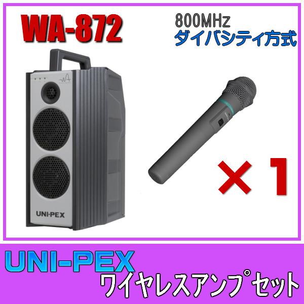 ユニペックス ワイヤレスアンプセット 800MHz帯 ダイバシティ WA-872×1 WM-8400×1