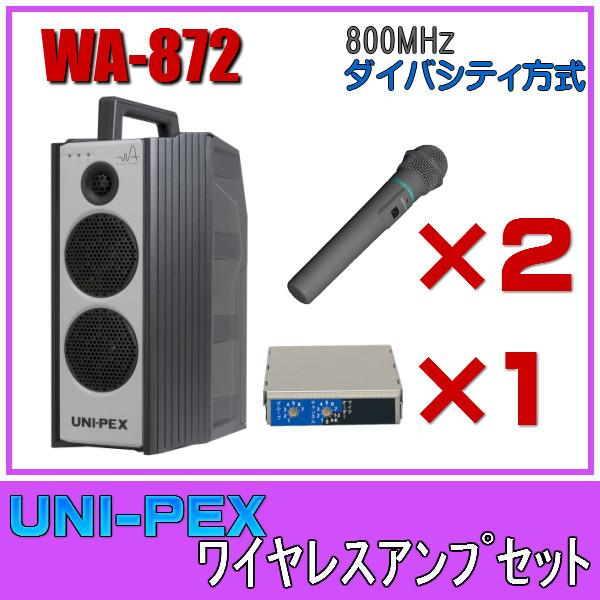 ユニペックス ワイヤレスアンプセット マイク2本 800MHz帯 ダイバシティ WA-872×1 WM-8400×2 DU-850A×1