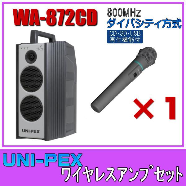 ユニペックス CD/SD/USB再生 ワイヤレスアンプセット 800MHz帯 ダイバシティ WA-872CD×1 WM-8400×1