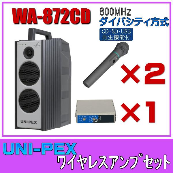 ユニペックス CD/SD/USB再生 ワイヤレスアンプセット マイク2本 800MHz帯 ダイバシティ WA-872CD×1 WM-8400×2 DU-850A×1