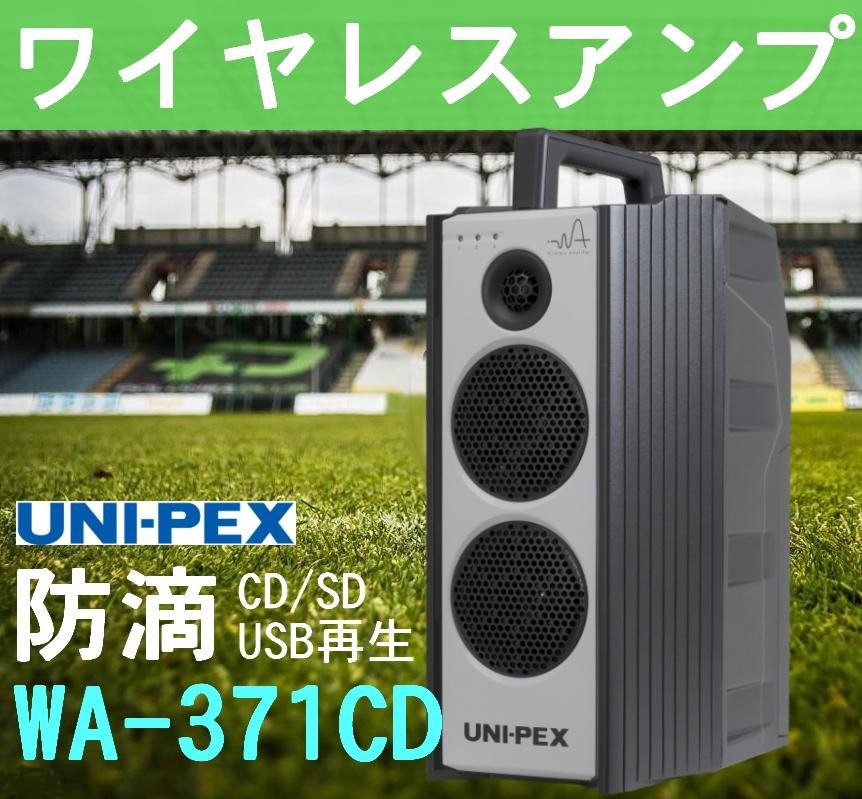 ユニペックス 300MHz帯 ワイヤレスアンプ CD/SD/USB再生 WA-371CD (旧WA-361CDA)