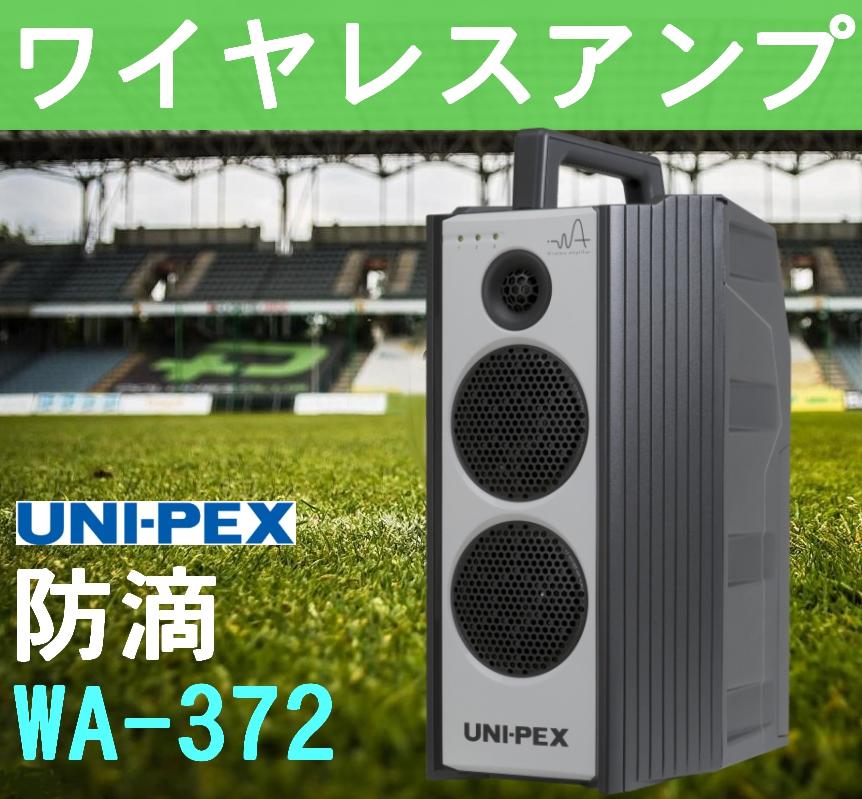 ユニペックス 300MHz帯 ワイヤレスアンプ WA-372 (旧WA-362A)