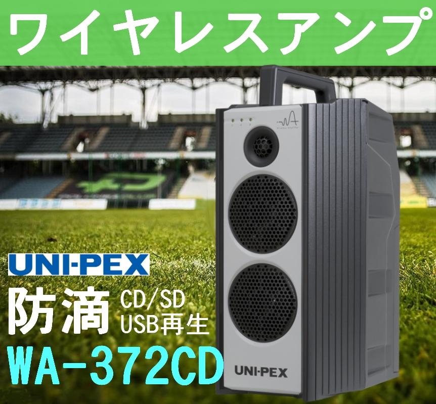 ユニペックス 300MHz帯 ワイヤレスアンプ CD/SD/USB再生 WA-372CD (旧WA-362CDA)