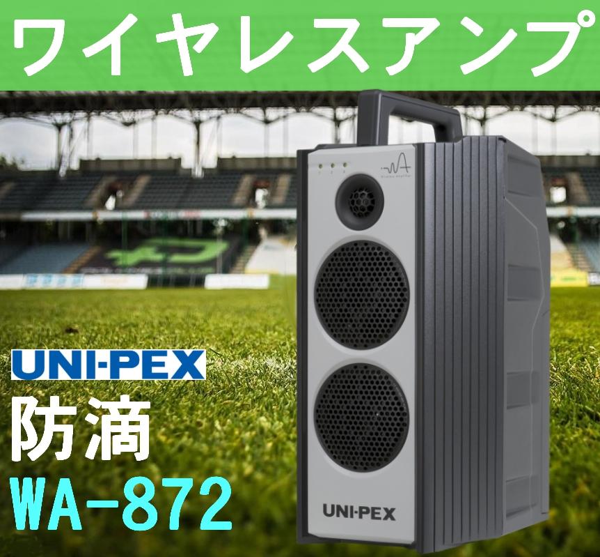ユニペックス 800MHz帯 ワイヤレスアンプ WA-872 (旧WA-862A)