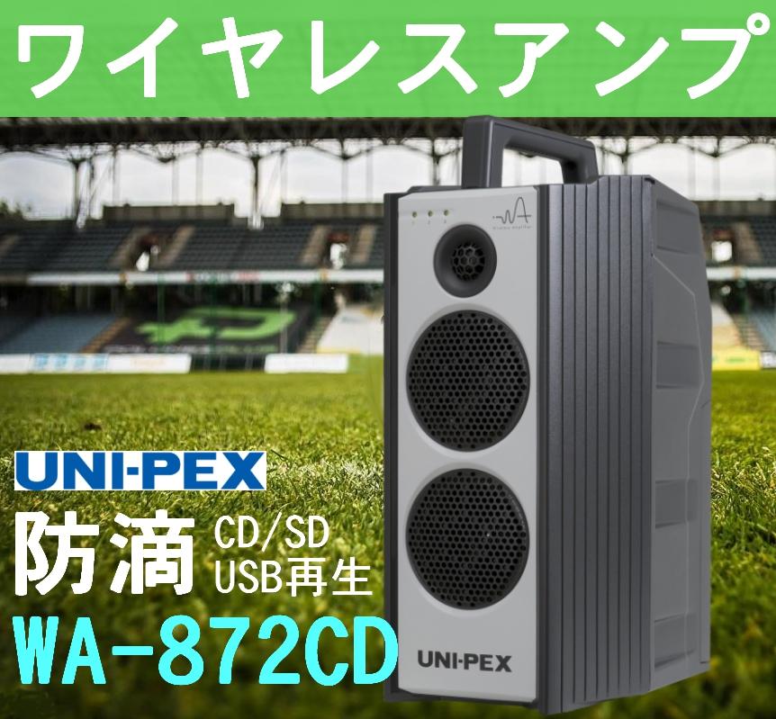 ユニペックス 800MHz帯 ワイヤレスアンプ CD/SD/USB再生 WA-872CD (旧WA-862CDA)