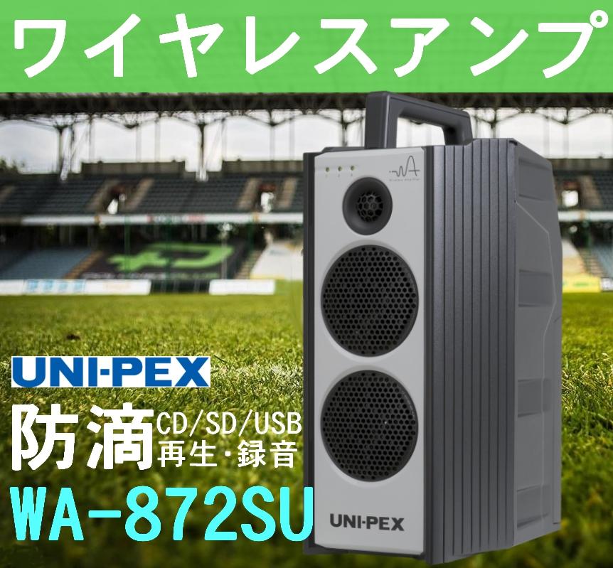 ユニペックス 800MHz帯 ワイヤレスアンプ CD/SD/USB再生・録音 WA-872SU (旧WA-862DA)