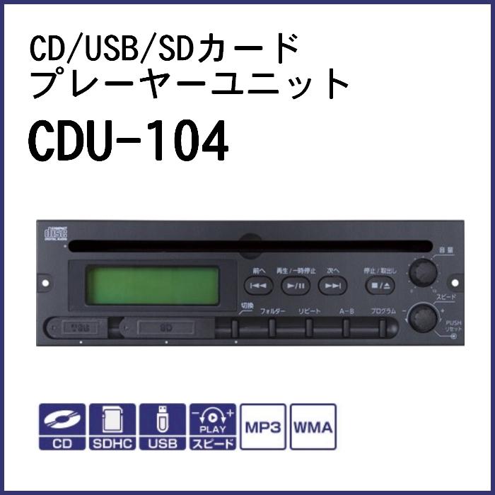 ユニペックス CDプレーヤー(USB/SDカード再生対応)ユニット CDU-104