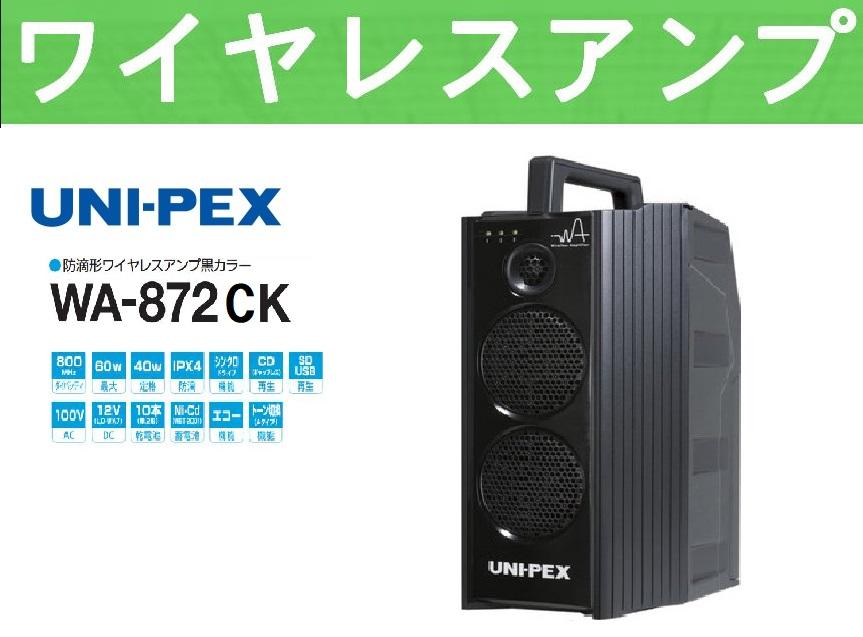 ユニペックス 800MHz帯 ワイヤレスアンプ WA-872CK