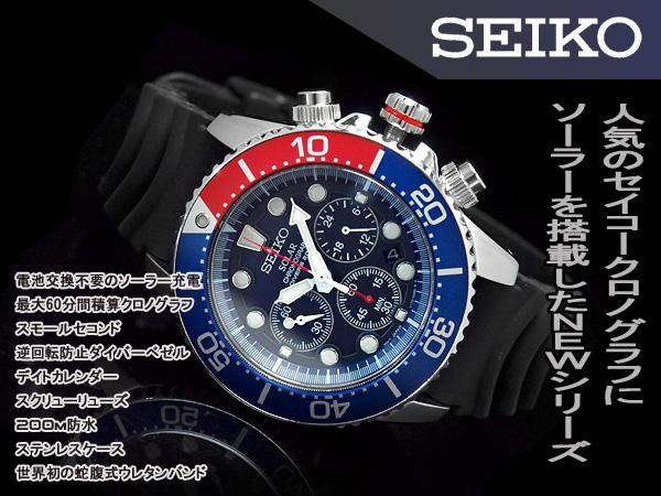 SEIKO chronograph men watch divers solar red X blue bezel blue dial urethane belt SSC031P1